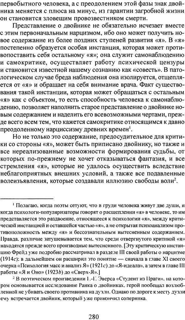 DJVU. Том 4. Психологические сочинения. Фрейд З. Страница 272. Читать онлайн