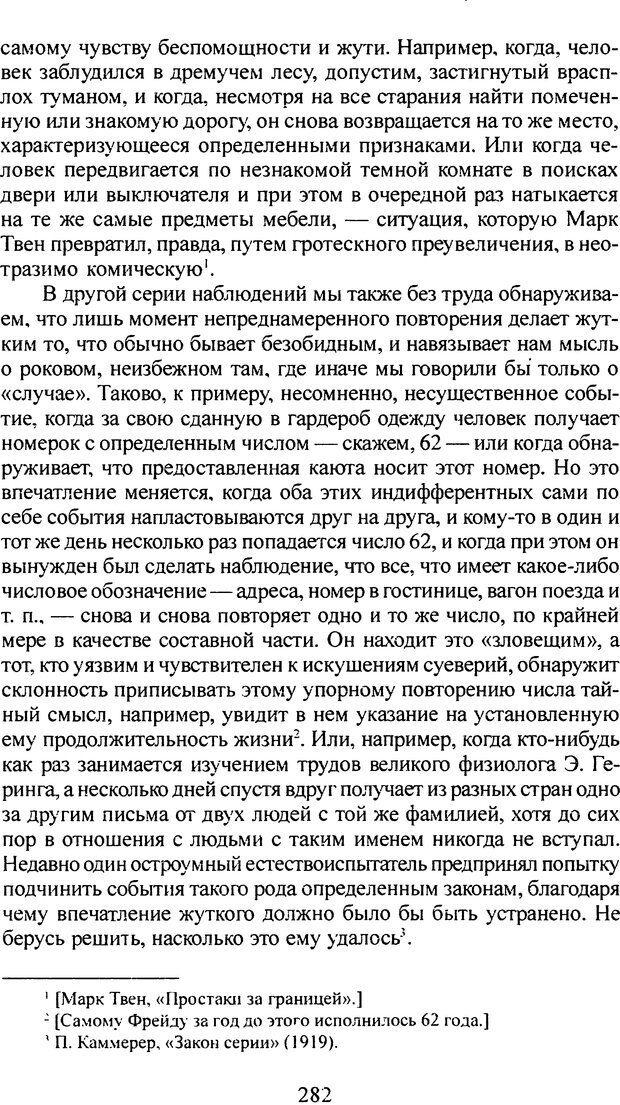 DJVU. Том 4. Психологические сочинения. Фрейд З. Страница 274. Читать онлайн