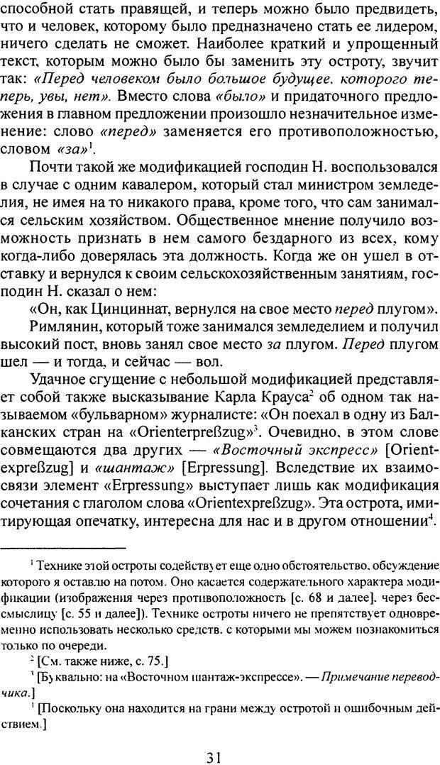 DJVU. Том 4. Психологические сочинения. Фрейд З. Страница 28. Читать онлайн