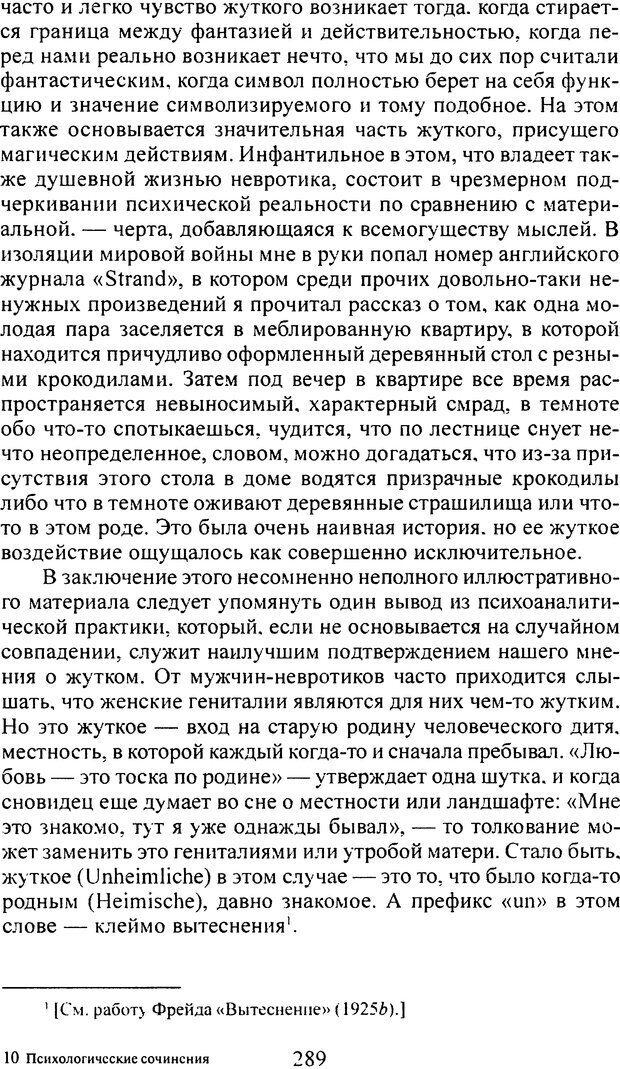 DJVU. Том 4. Психологические сочинения. Фрейд З. Страница 281. Читать онлайн
