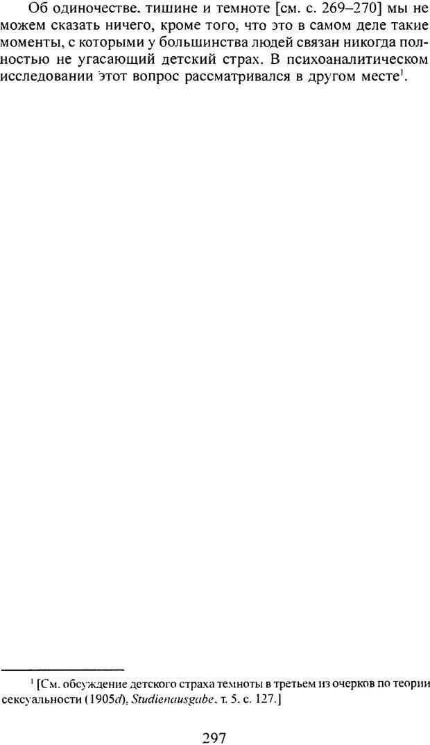 DJVU. Том 4. Психологические сочинения. Фрейд З. Страница 289. Читать онлайн