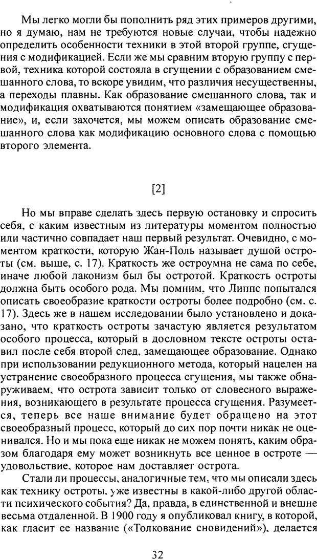 DJVU. Том 4. Психологические сочинения. Фрейд З. Страница 29. Читать онлайн