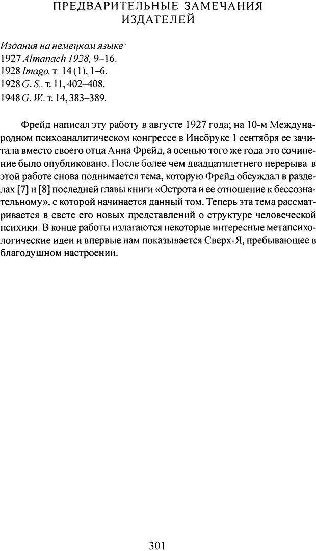 DJVU. Том 4. Психологические сочинения. Фрейд З. Страница 291. Читать онлайн