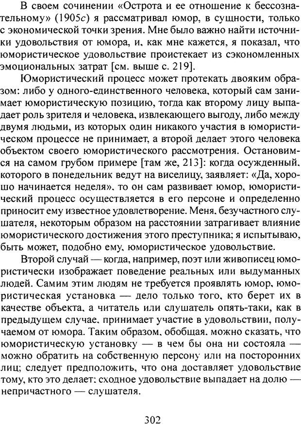 DJVU. Том 4. Психологические сочинения. Фрейд З. Страница 292. Читать онлайн