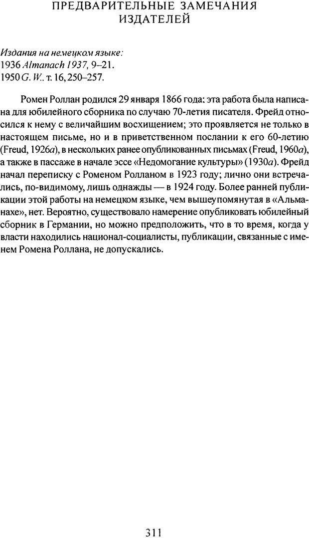 DJVU. Том 4. Психологические сочинения. Фрейд З. Страница 299. Читать онлайн