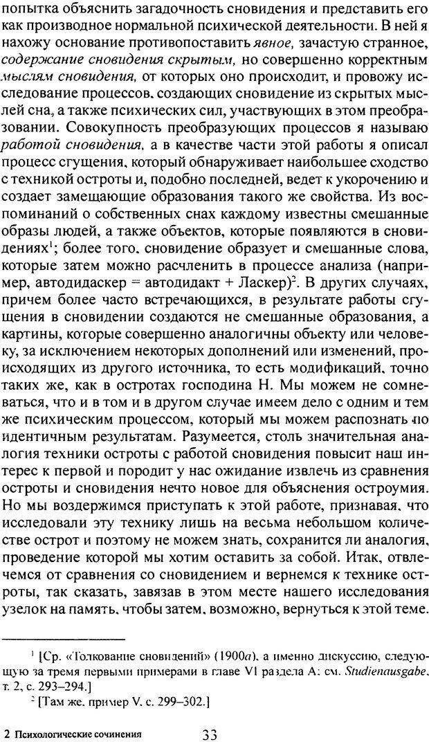 DJVU. Том 4. Психологические сочинения. Фрейд З. Страница 30. Читать онлайн