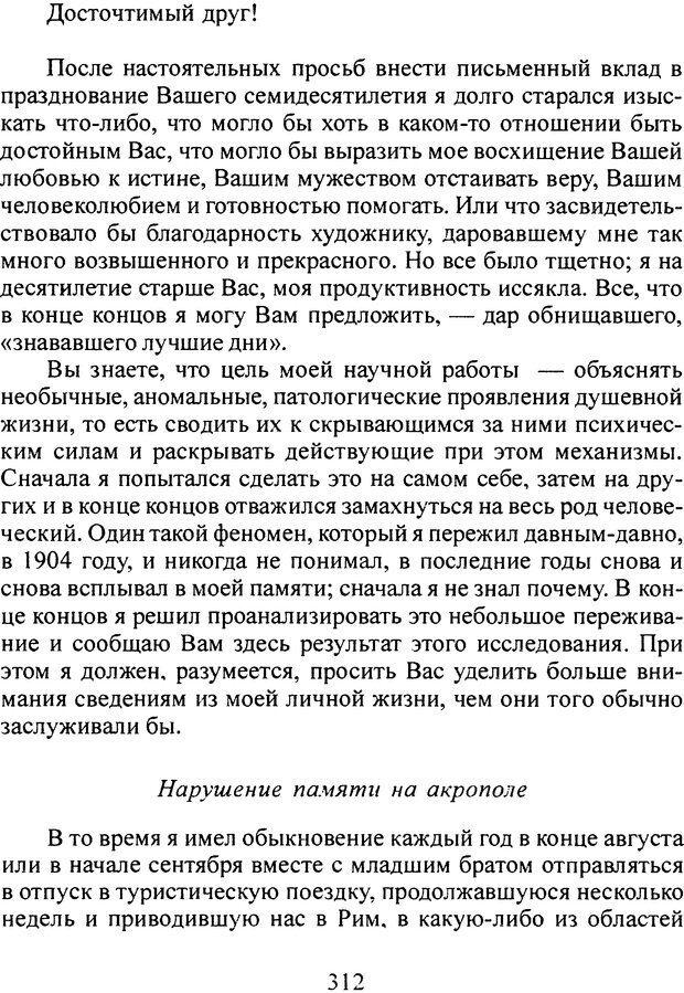 DJVU. Том 4. Психологические сочинения. Фрейд З. Страница 300. Читать онлайн