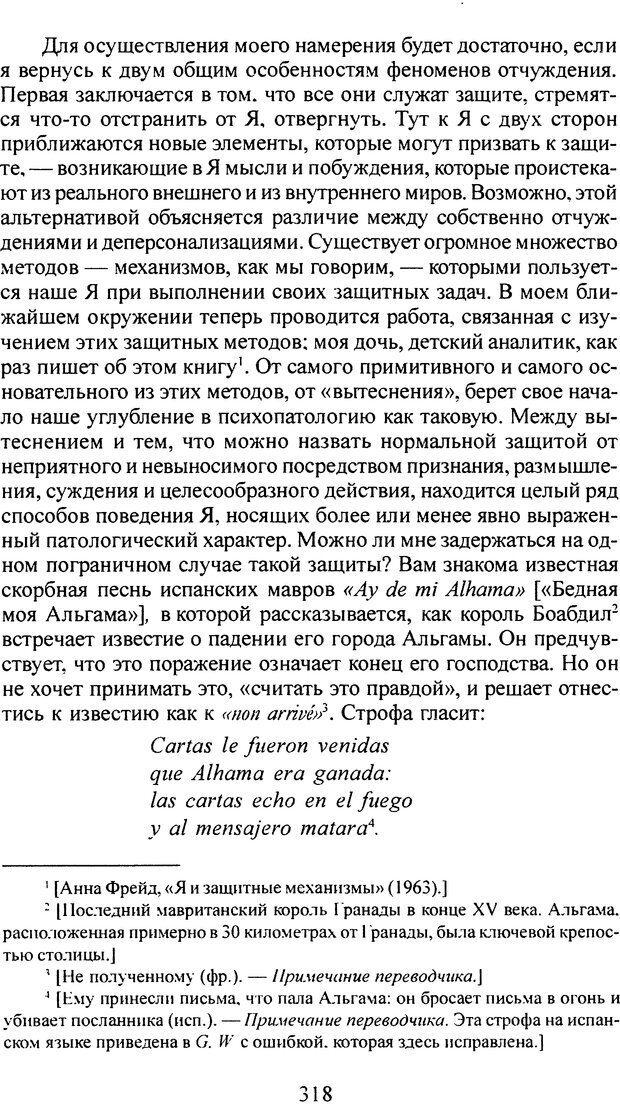 DJVU. Том 4. Психологические сочинения. Фрейд З. Страница 306. Читать онлайн