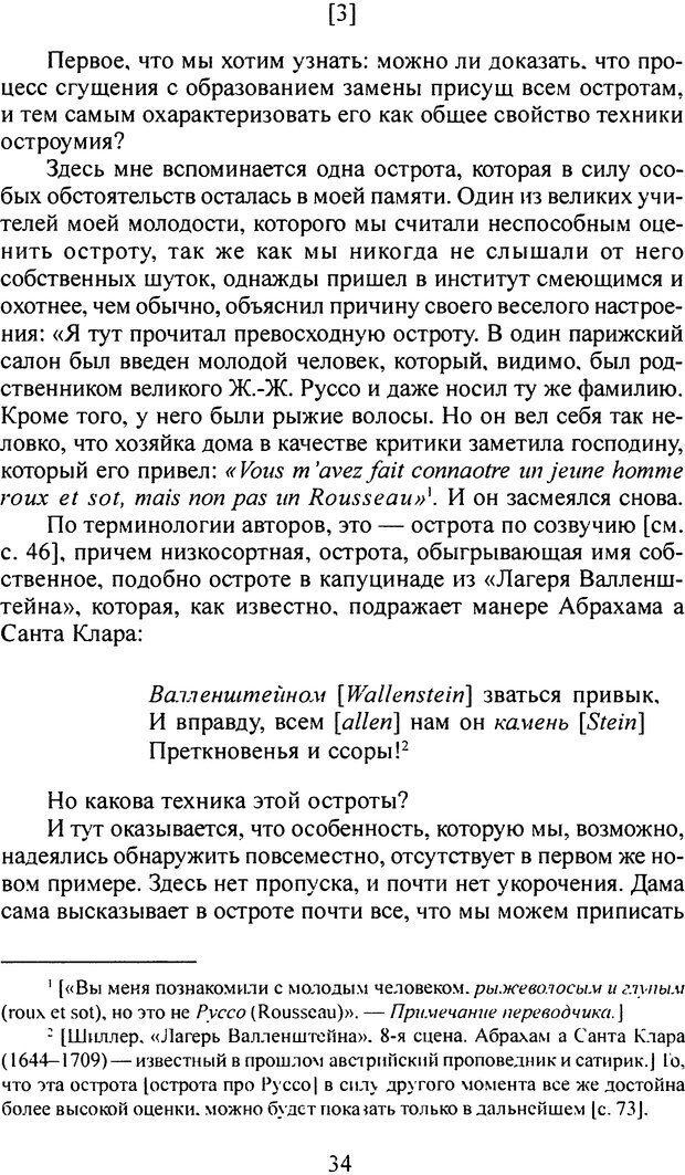 DJVU. Том 4. Психологические сочинения. Фрейд З. Страница 31. Читать онлайн