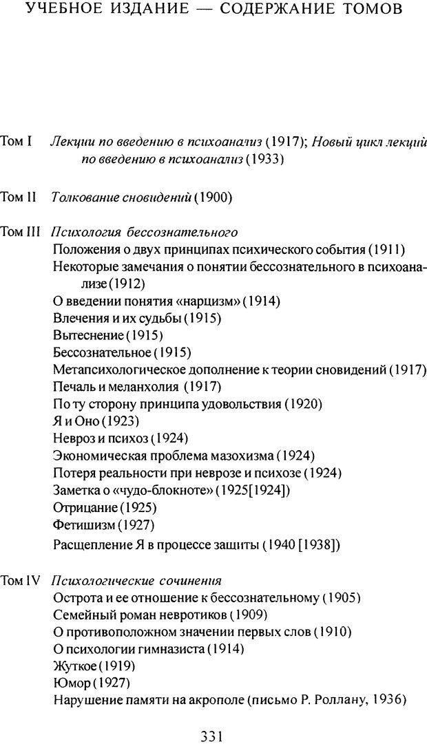 DJVU. Том 4. Психологические сочинения. Фрейд З. Страница 319. Читать онлайн