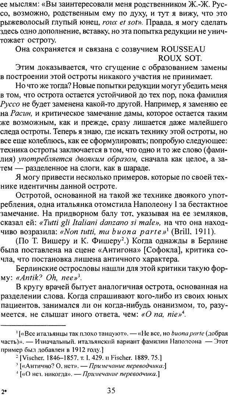 DJVU. Том 4. Психологические сочинения. Фрейд З. Страница 32. Читать онлайн