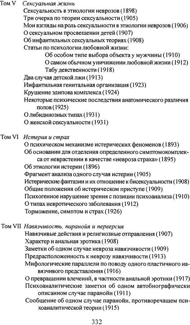 DJVU. Том 4. Психологические сочинения. Фрейд З. Страница 320. Читать онлайн