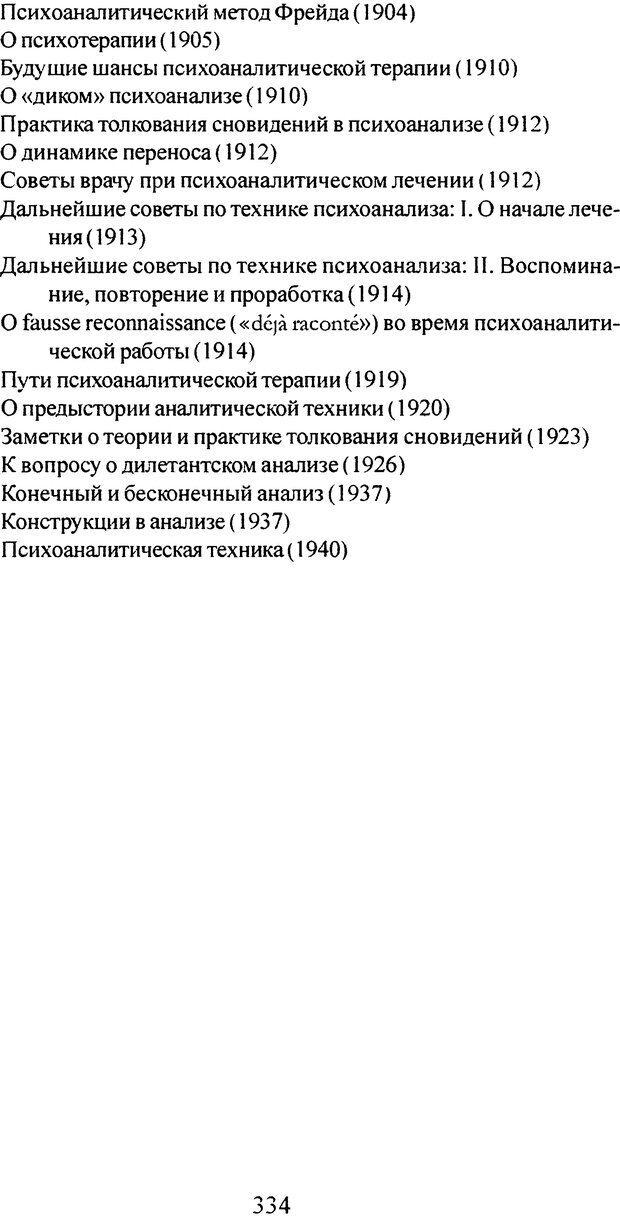 DJVU. Том 4. Психологические сочинения. Фрейд З. Страница 322. Читать онлайн