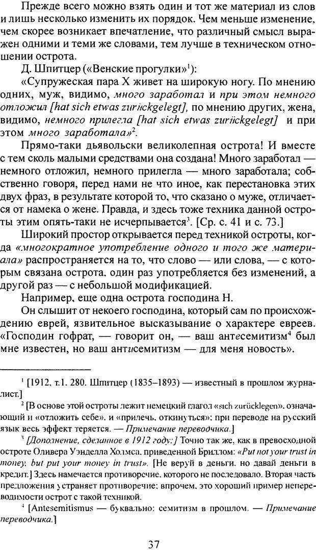DJVU. Том 4. Психологические сочинения. Фрейд З. Страница 34. Читать онлайн