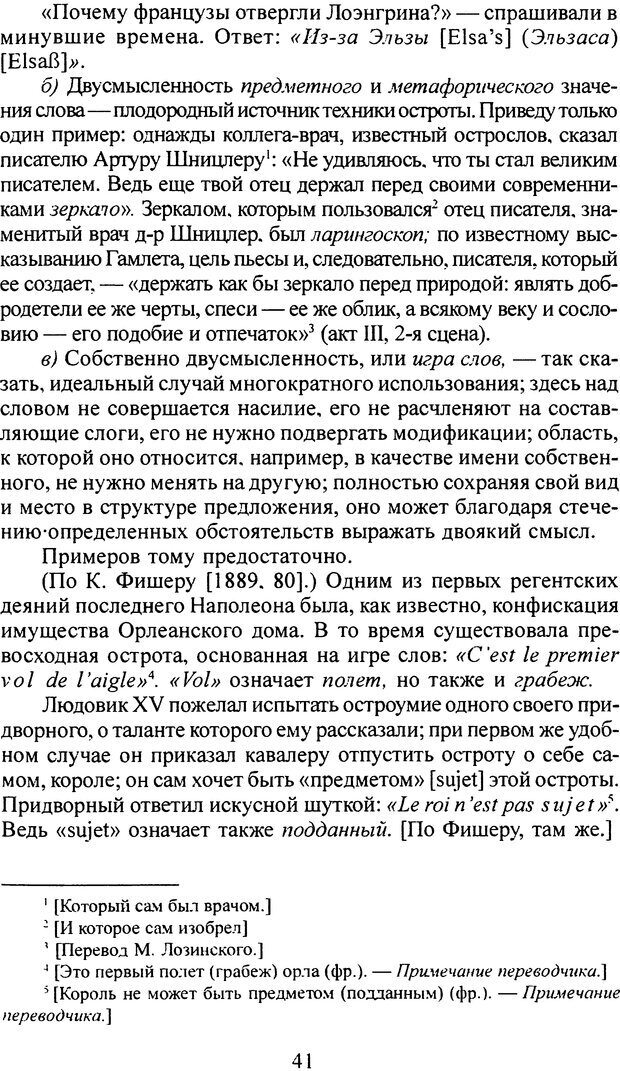 DJVU. Том 4. Психологические сочинения. Фрейд З. Страница 38. Читать онлайн