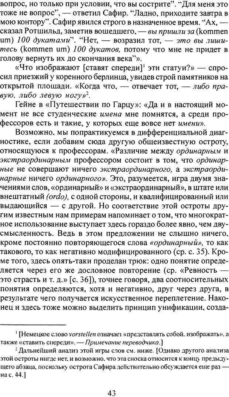 DJVU. Том 4. Психологические сочинения. Фрейд З. Страница 40. Читать онлайн