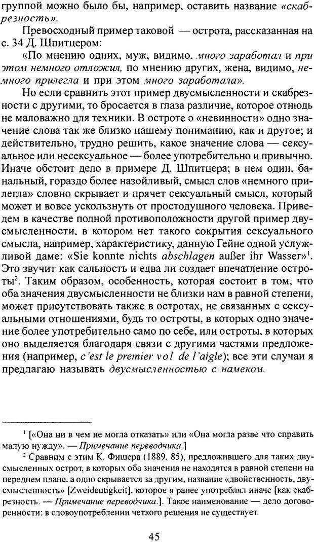 DJVU. Том 4. Психологические сочинения. Фрейд З. Страница 42. Читать онлайн