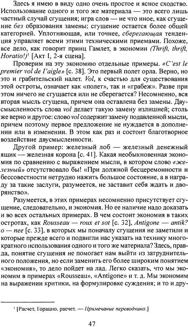 DJVU. Том 4. Психологические сочинения. Фрейд З. Страница 44. Читать онлайн