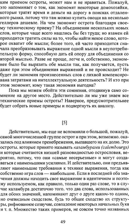 DJVU. Том 4. Психологические сочинения. Фрейд З. Страница 46. Читать онлайн
