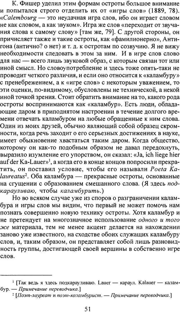 DJVU. Том 4. Психологические сочинения. Фрейд З. Страница 48. Читать онлайн