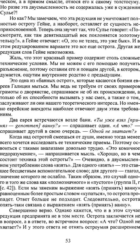 DJVU. Том 4. Психологические сочинения. Фрейд З. Страница 50. Читать онлайн