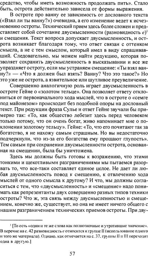 DJVU. Том 4. Психологические сочинения. Фрейд З. Страница 54. Читать онлайн