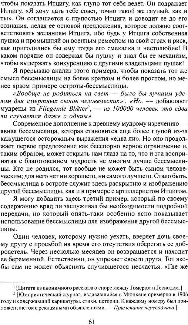 DJVU. Том 4. Психологические сочинения. Фрейд З. Страница 58. Читать онлайн