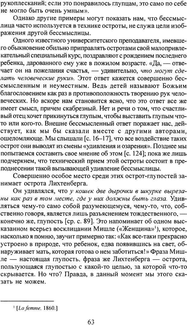 DJVU. Том 4. Психологические сочинения. Фрейд З. Страница 60. Читать онлайн