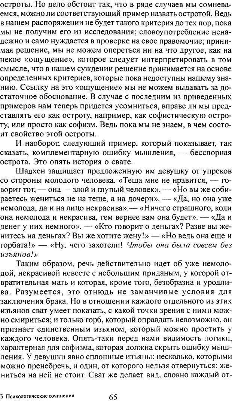 DJVU. Том 4. Психологические сочинения. Фрейд З. Страница 62. Читать онлайн