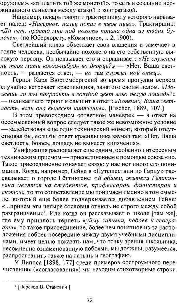 DJVU. Том 4. Психологические сочинения. Фрейд З. Страница 69. Читать онлайн