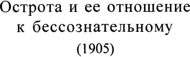 DJVU. Том 4. Психологические сочинения. Фрейд З. Страница 7. Читать онлайн
