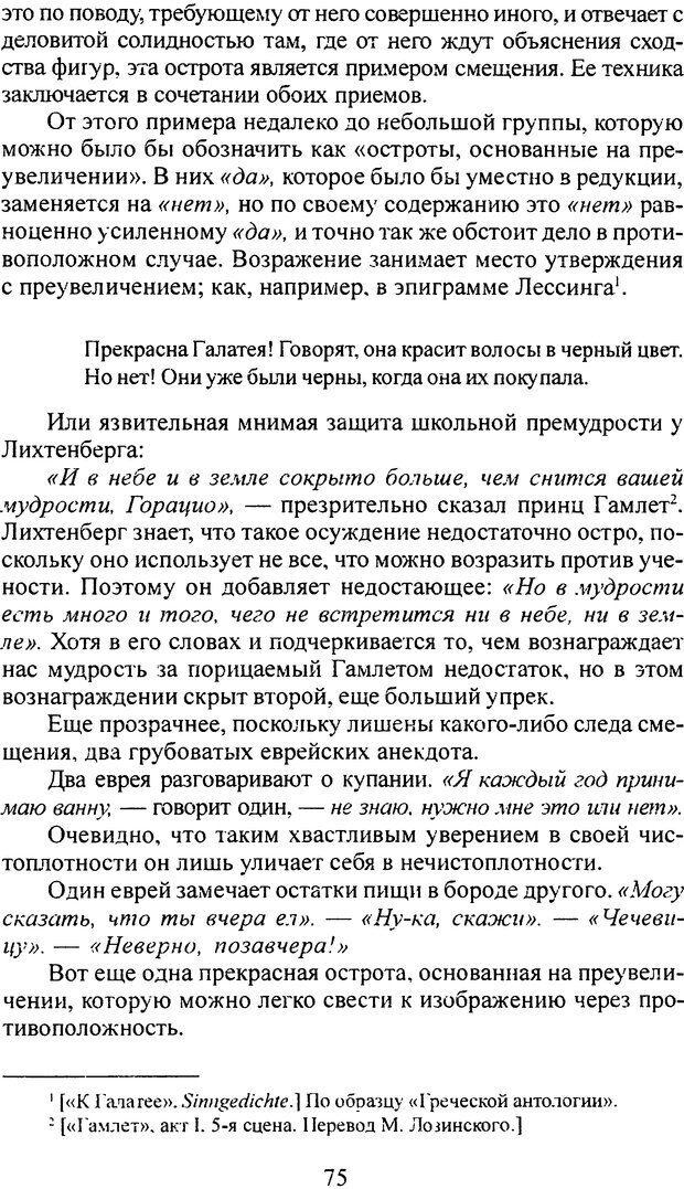 DJVU. Том 4. Психологические сочинения. Фрейд З. Страница 72. Читать онлайн