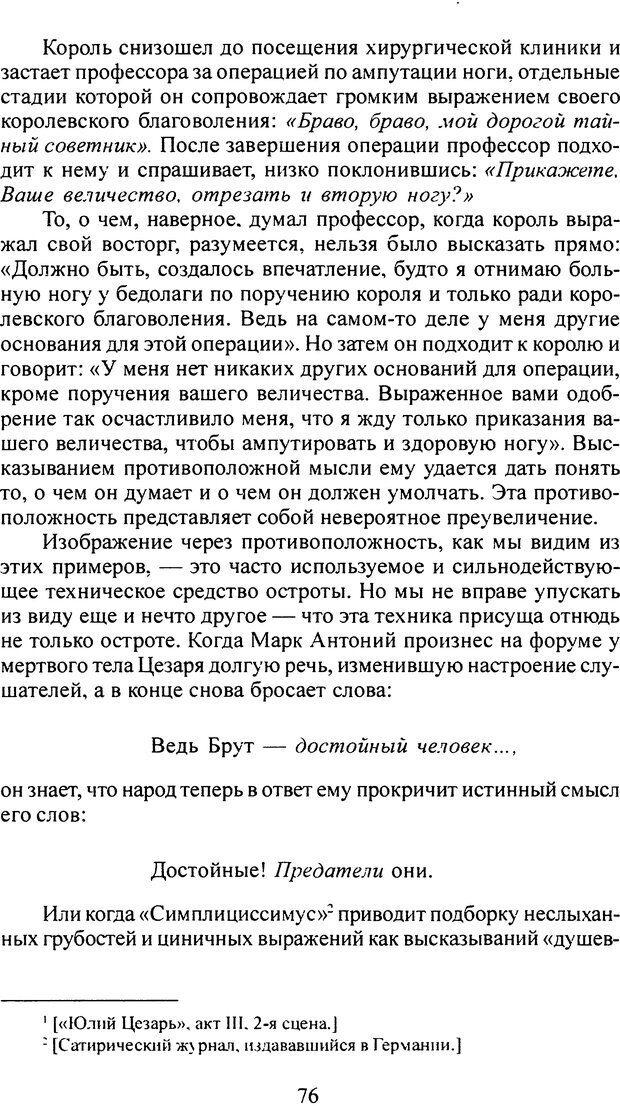 DJVU. Том 4. Психологические сочинения. Фрейд З. Страница 73. Читать онлайн