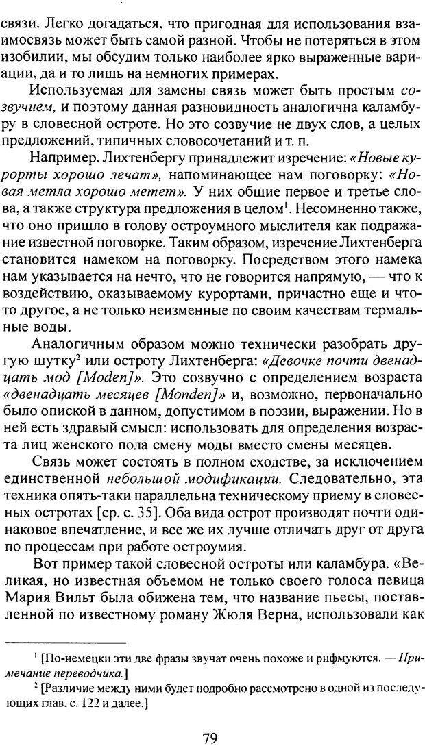 DJVU. Том 4. Психологические сочинения. Фрейд З. Страница 76. Читать онлайн