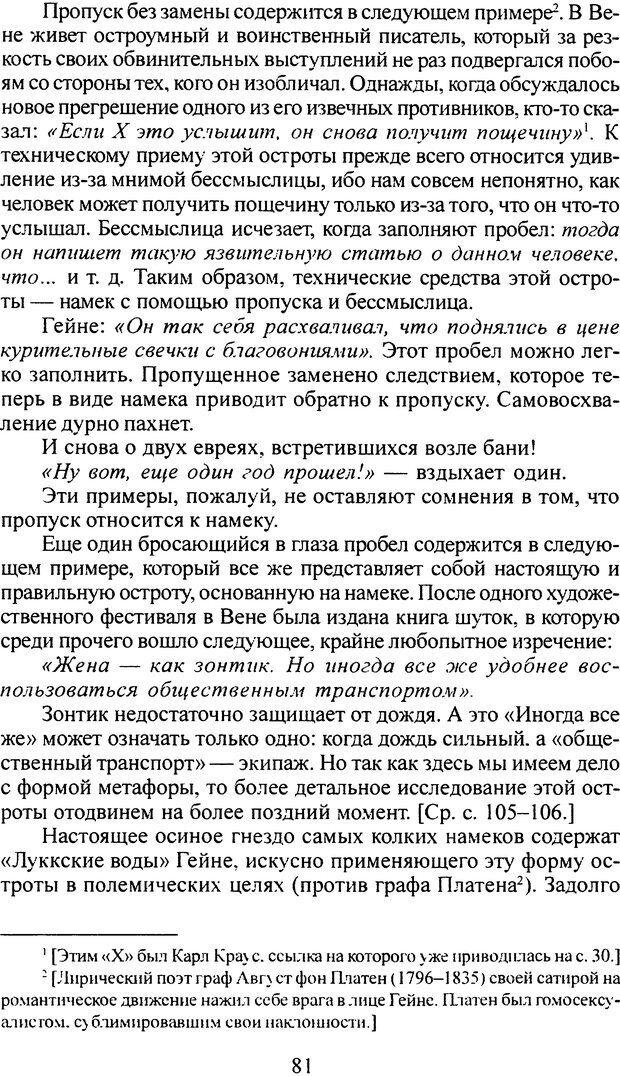 DJVU. Том 4. Психологические сочинения. Фрейд З. Страница 78. Читать онлайн