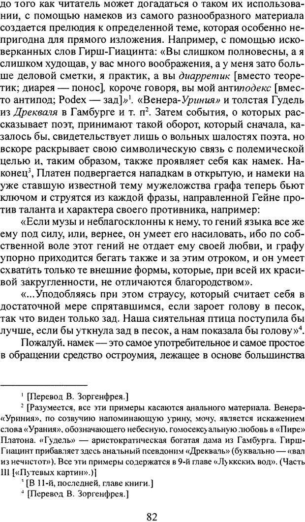 DJVU. Том 4. Психологические сочинения. Фрейд З. Страница 79. Читать онлайн