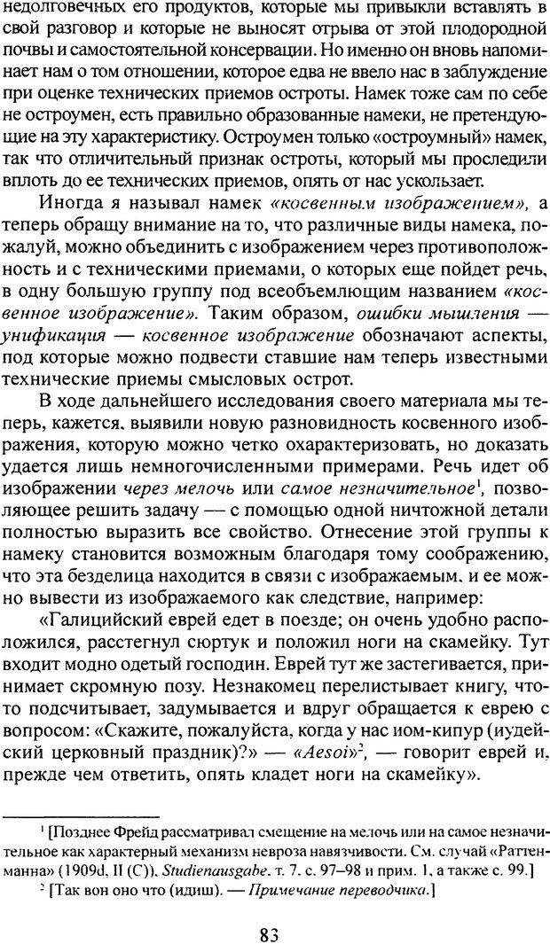 DJVU. Том 4. Психологические сочинения. Фрейд З. Страница 80. Читать онлайн