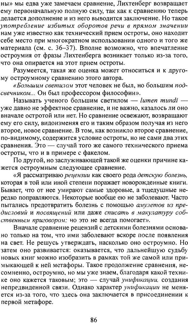 DJVU. Том 4. Психологические сочинения. Фрейд З. Страница 83. Читать онлайн