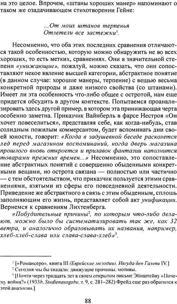 DJVU. Том 4. Психологические сочинения. Фрейд З. Страница 85. Читать онлайн