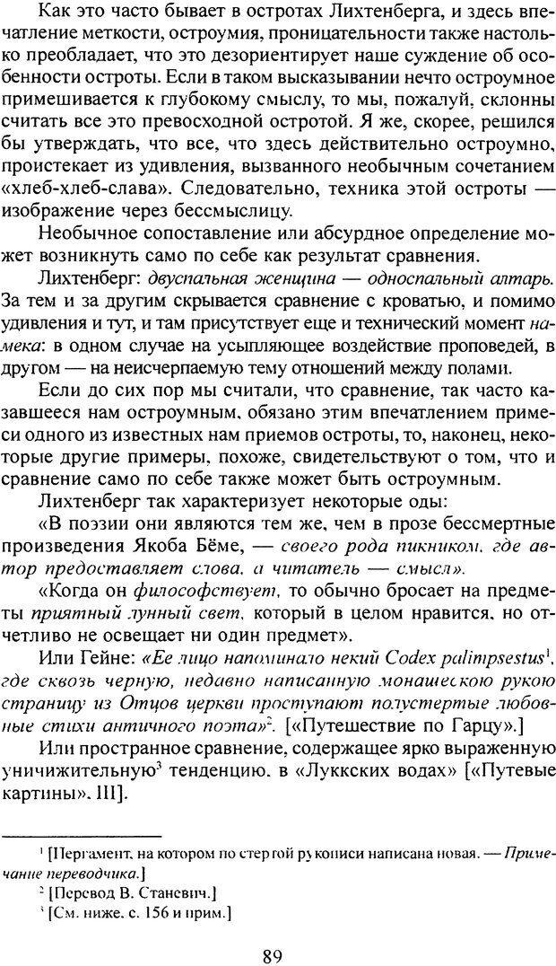 DJVU. Том 4. Психологические сочинения. Фрейд З. Страница 86. Читать онлайн