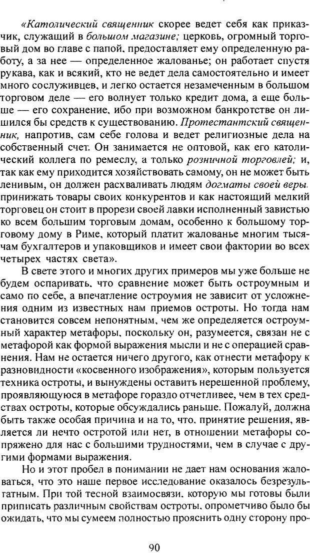 DJVU. Том 4. Психологические сочинения. Фрейд З. Страница 87. Читать онлайн