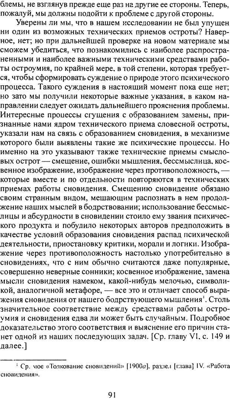 DJVU. Том 4. Психологические сочинения. Фрейд З. Страница 88. Читать онлайн