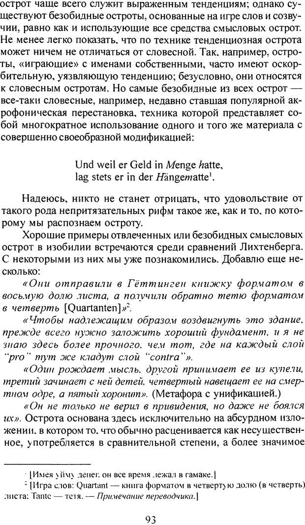 DJVU. Том 4. Психологические сочинения. Фрейд З. Страница 90. Читать онлайн