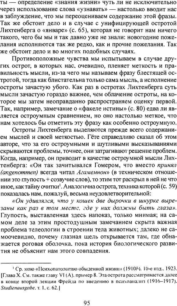 DJVU. Том 4. Психологические сочинения. Фрейд З. Страница 92. Читать онлайн