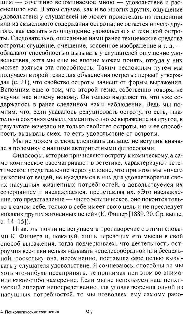 DJVU. Том 4. Психологические сочинения. Фрейд З. Страница 94. Читать онлайн