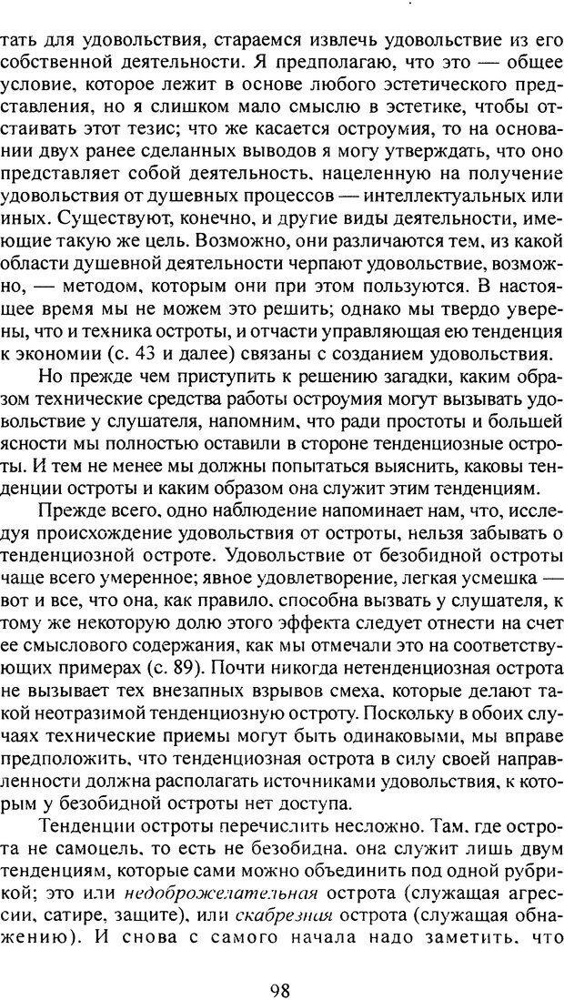DJVU. Том 4. Психологические сочинения. Фрейд З. Страница 95. Читать онлайн