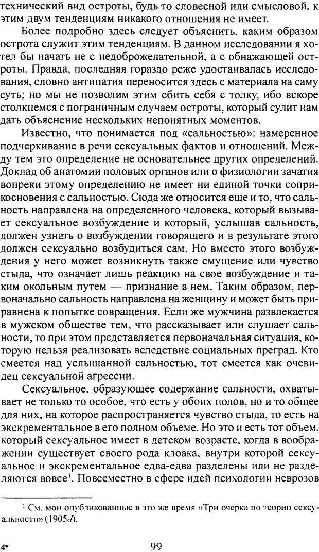 DJVU. Том 4. Психологические сочинения. Фрейд З. Страница 96. Читать онлайн
