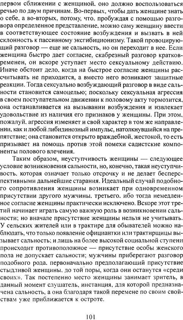 DJVU. Том 4. Психологические сочинения. Фрейд З. Страница 98. Читать онлайн