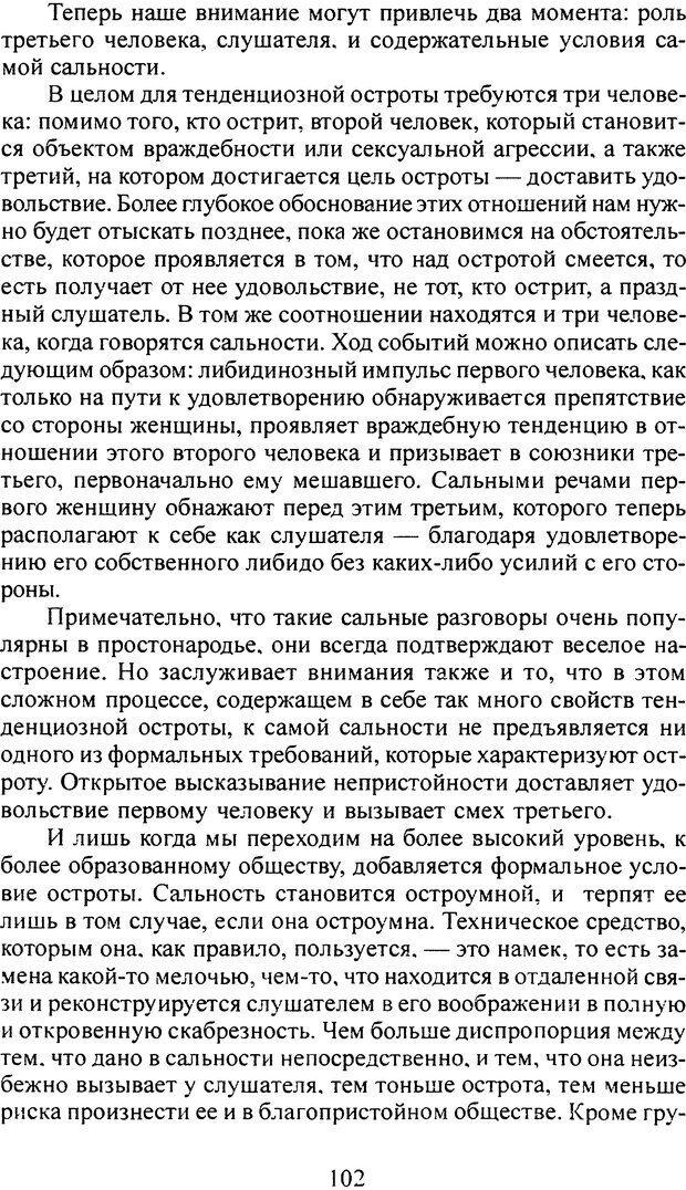 DJVU. Том 4. Психологические сочинения. Фрейд З. Страница 99. Читать онлайн