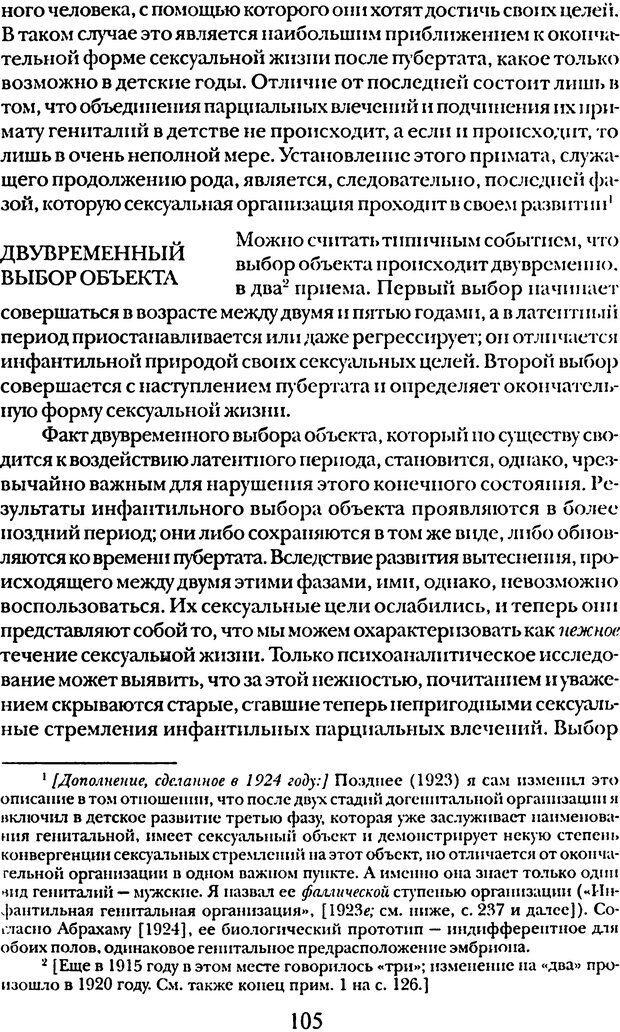 DJVU. Том 5. Сексуальная жизнь. Фрейд З. Страница 100. Читать онлайн